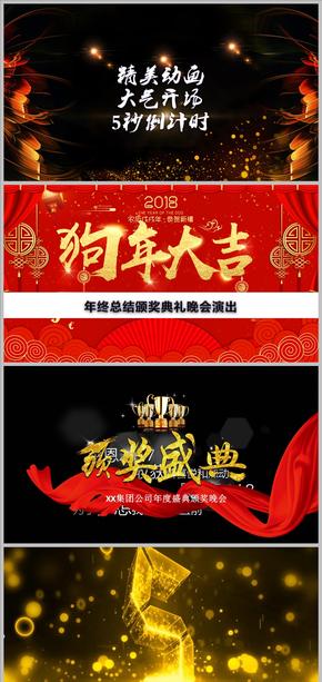 红色大气年终总结颁奖典礼晚会演出年会颁奖ppt模板