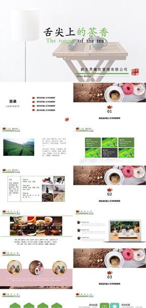 绿色清新茶叶茶韵茶文化ppt模板 的幻灯片