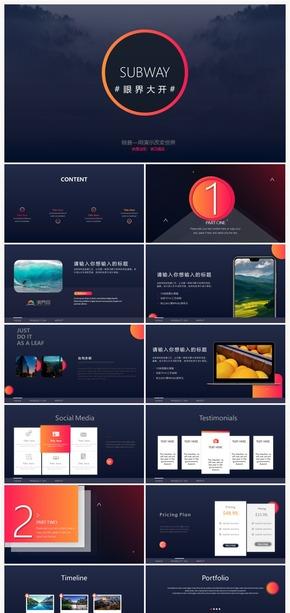 创新高端渐变色产品发布产品介绍商务ppt模板第二套