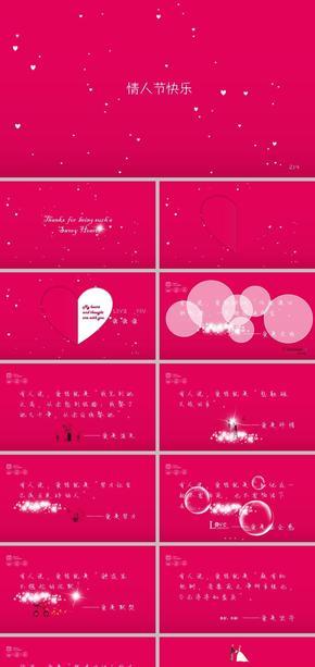 2018年特效情人节卡片祝福恋爱表白恋人语录ppt模板 的幻灯片