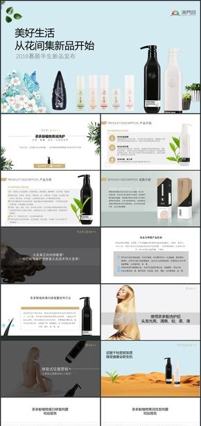 简约大气化妆品美容产品介绍案例模板