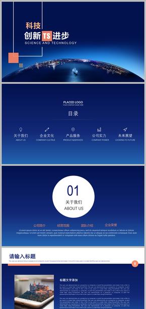 蓝色科技严肃整改大气简约企业简介ppt模板