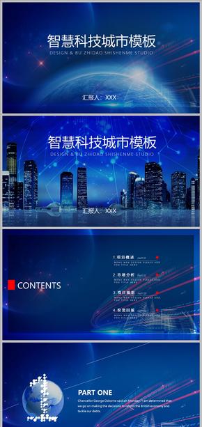 蓝色智慧城市数字城市科技风ppt模板