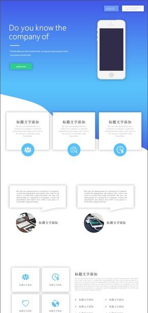 仿网页公司项目介绍ppt模板