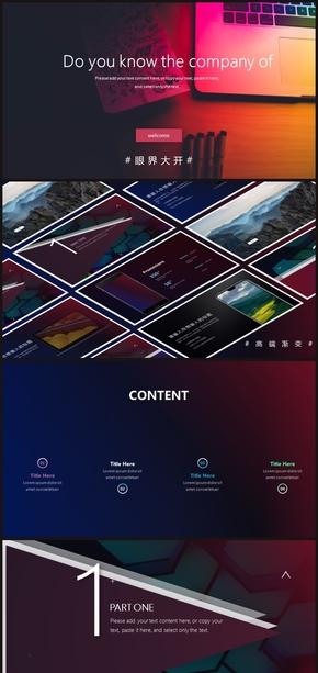 创新高端渐变色产品发布产品介绍商务ppt模板