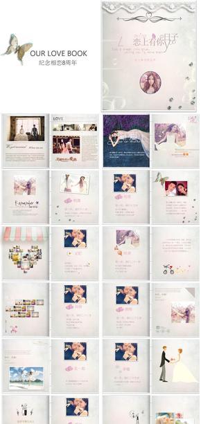 恋爱爱情婚礼情侣结婚纪念册翻页相册ppt模板