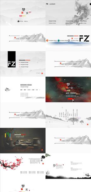 古风艺术设计公司项目产品介绍汇报工作ppt模板
