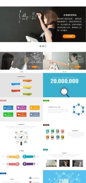 教育在线培训网站产品介绍ppt模板
