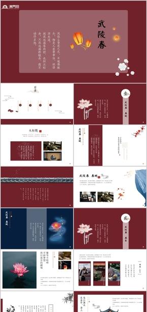 红色古典大气中国风ppt模板