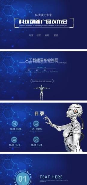 人工智能机器人科技风项目介绍ppt模板