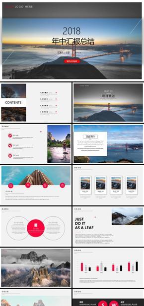 【大道至简】红色完整框架创意图文混排商业计划书策划书模板