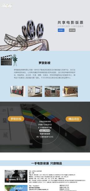 共享电影版权网页风格ppt模板介绍