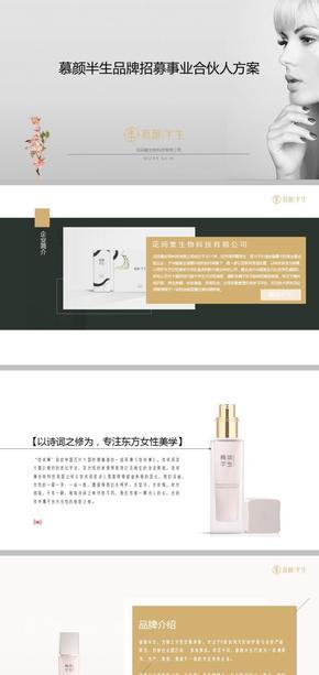 美妆化妆品美容产品发布事业合伙人方案