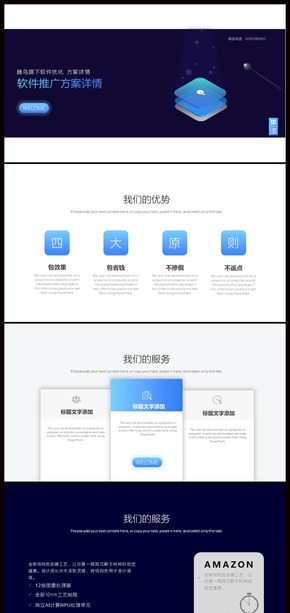 网页风格软件产品介绍公司项目介绍ppt模板