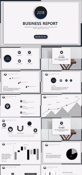 黑白极致简约企业公司通用商务ppt模板
