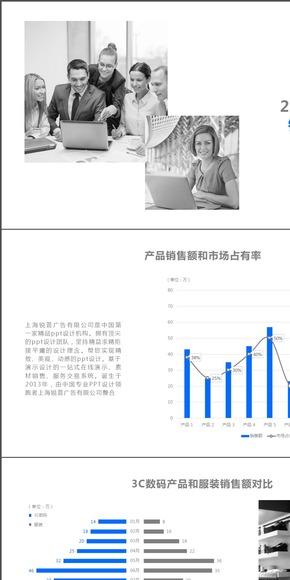 市場部銷售數據分析