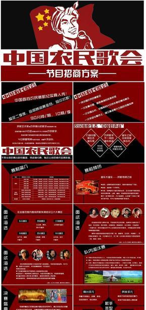 黑红色系 扁平简约风 党务 歌唱比赛 电视节目《中国农民歌会》PPT模板