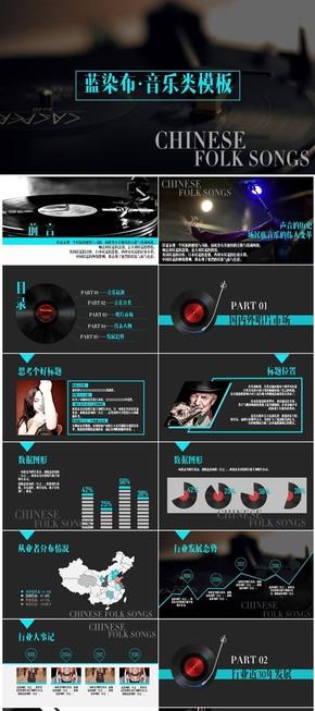 黑色薄荷蓝搭配 简约时尚 音乐活动教案唱片策划音乐节目PPT模板
