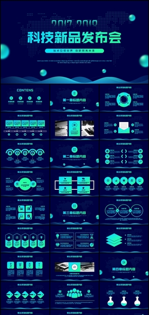 时尚创新科技新品发布会PPT模板