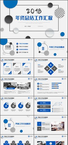 创意蓝色年度工作汇报2018工作计划PPT模板