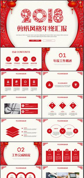 剪纸中国风工作总结计划PPT模板