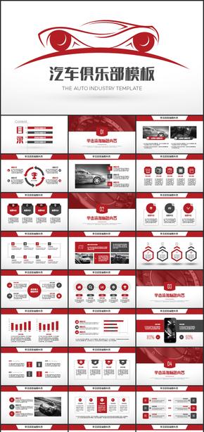 简洁时尚红色汽车行业通用PPT模板