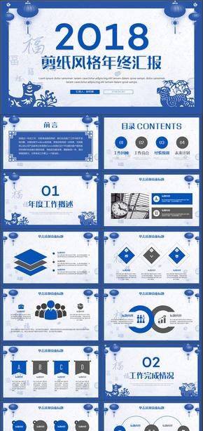 蓝色剪纸风格中国风工作总结计划PPT模板