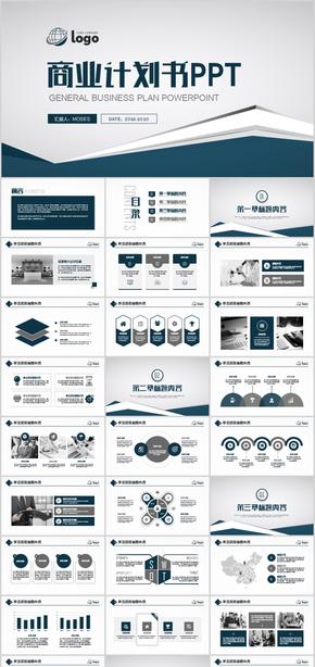 通用大气项目策划商业计划书PPT模板