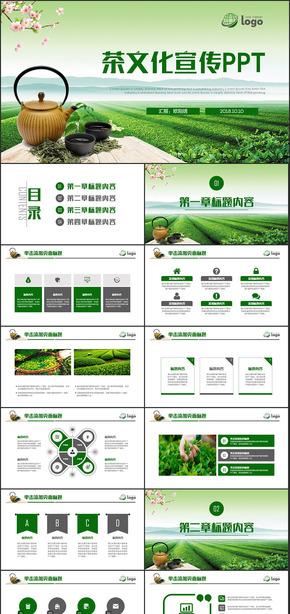 【茶道】绿色清新茶文化品茶喝茶功夫茶PPT