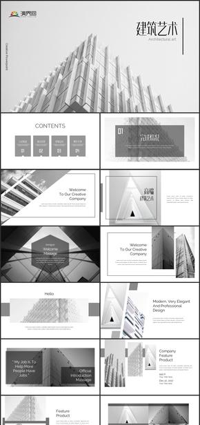 簡約建筑設計公司建筑房地產商業計劃書工作總結