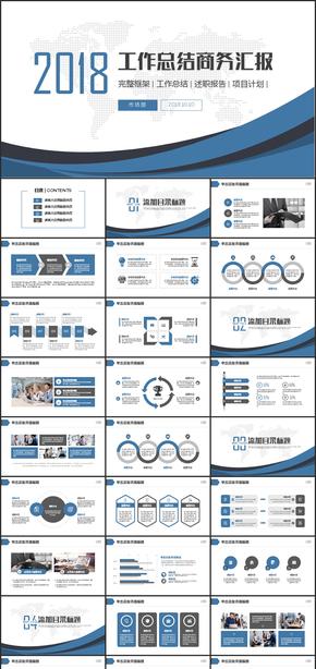 简约大气商务2017工作总结年终报告PPT模板