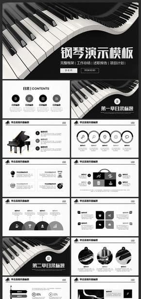 钢琴艺术培训学校钢琴课件PPT模板