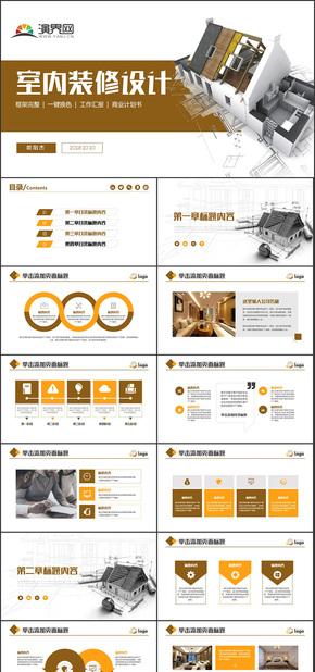 创意简约装潢装修室内设计相册展示