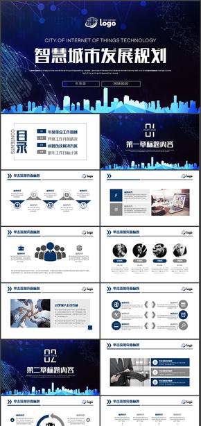 城市物联网科技电子商务发布会通用PPT模板