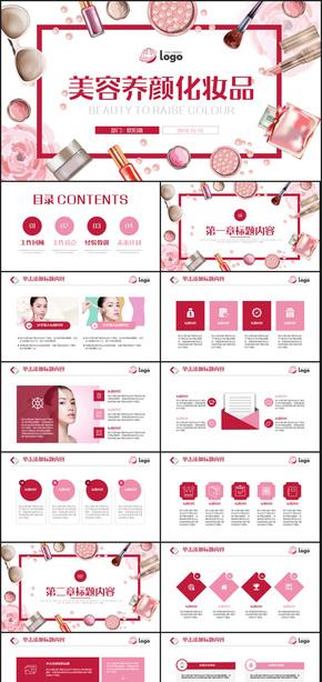 美容养颜化妆品女性专用PPT模板