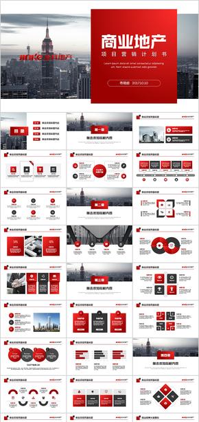 商业地产项目策划营销计划书
