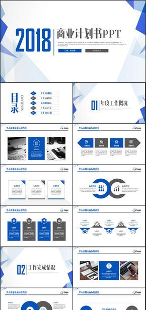蓝色几何商业计划书企业宣传简介PPT