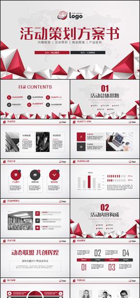 框架完整活动策划营销方案书