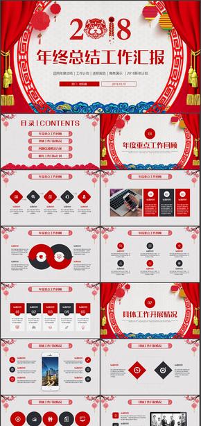 红色中国风2018新年计划工作总结PPT模板