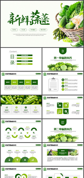 绿色有机天然农业蔬菜水果健康养生ppt模板
