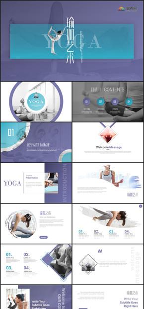 创意瑜伽健美减肥健身运动会所宣传介绍模板