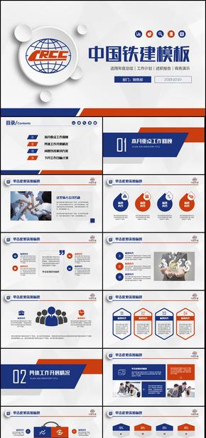 中国铁建铁路交通运输轨道中国中铁中国铁路通用PPT模板