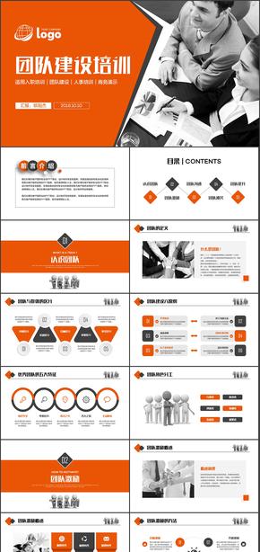 商务团队建设团结精神企业管理培训PPT模板