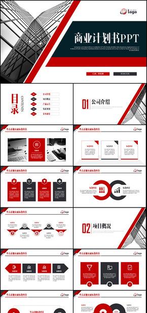 商业计划书企业宣传推广介绍PPT模板