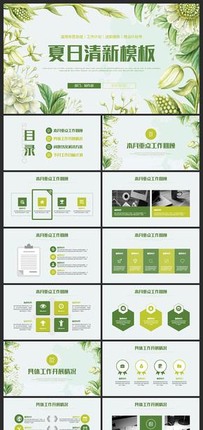 绿色清新花卉商务通用总结计划PPT模板