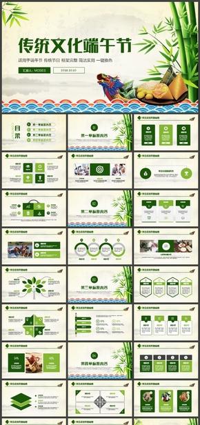 中国风端午活动策划营销计划PPT模板