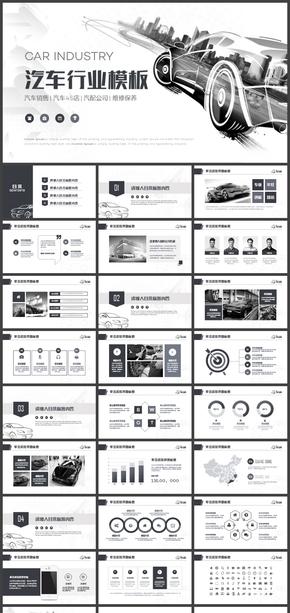 时尚汽车4S店汽车行业通用PPT模板