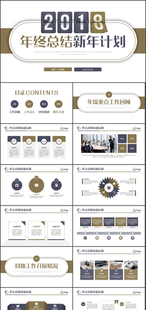 【沉稳商务风】完整框架2018新年计划工作总结汇报PPT模板