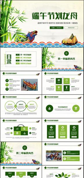 中国风端午活动策划营销计划团队建设汇报模板