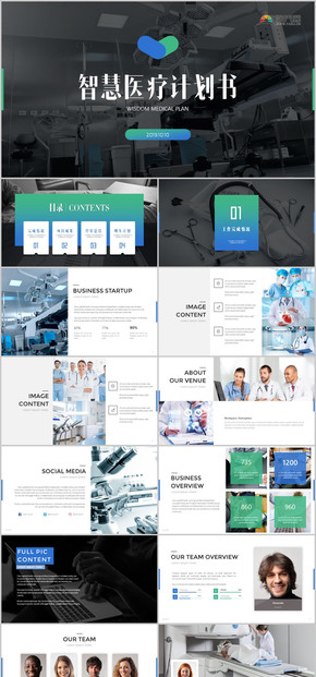 在线医疗智能医疗商业计划书PPT模板公司简介